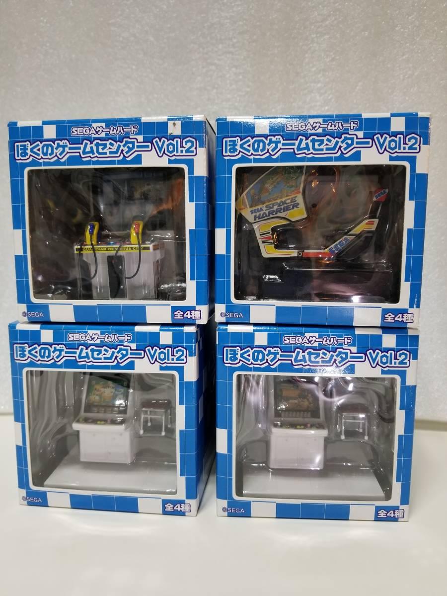 レア 未使用新品 セガ SEGA ゲームハード ぼくのゲームセンター vol. 2 フルセット スペースハリアー アストロシティ 全4種