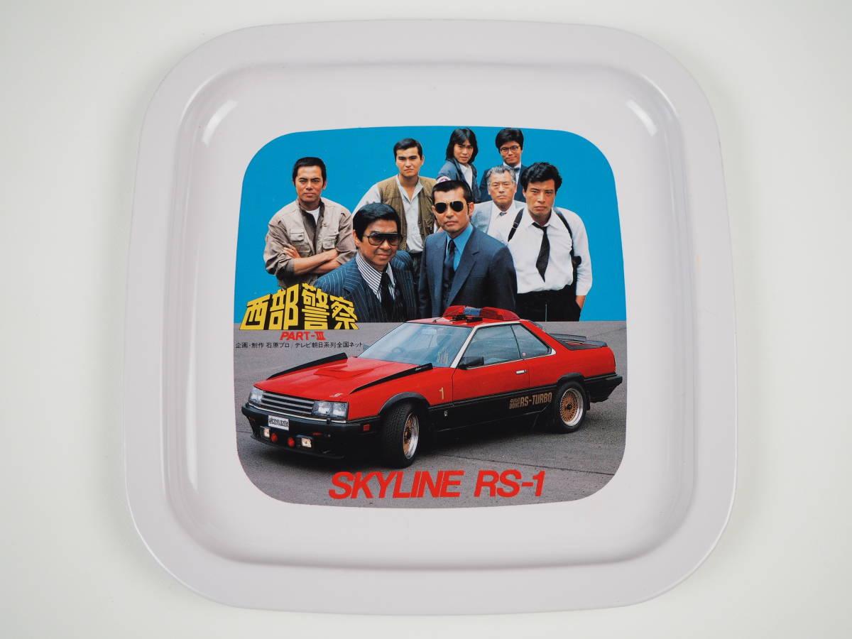 西部警察 PART-Ⅲ SKYLINE RS-1 ノベルティグッズ トレー