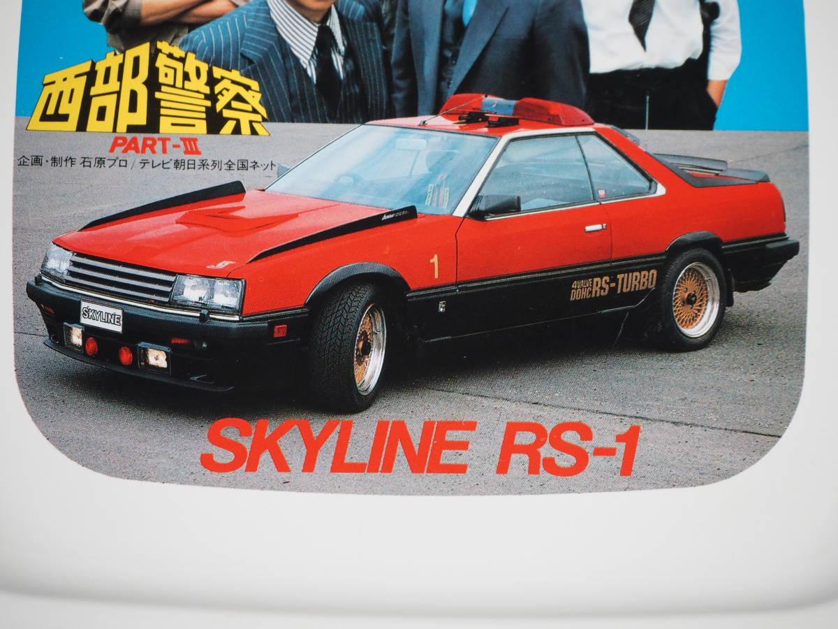 西部警察 PART-Ⅲ SKYLINE RS-1 ノベルティグッズ トレー_画像4