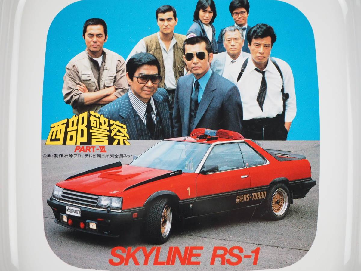 西部警察 PART-Ⅲ SKYLINE RS-1 ノベルティグッズ トレー_画像10