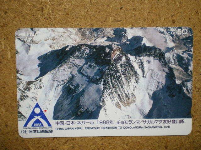 gaik・110-46740 中国・日本・ネパール チョモランマ サガルマタ 友好登山隊 テレカ_画像1