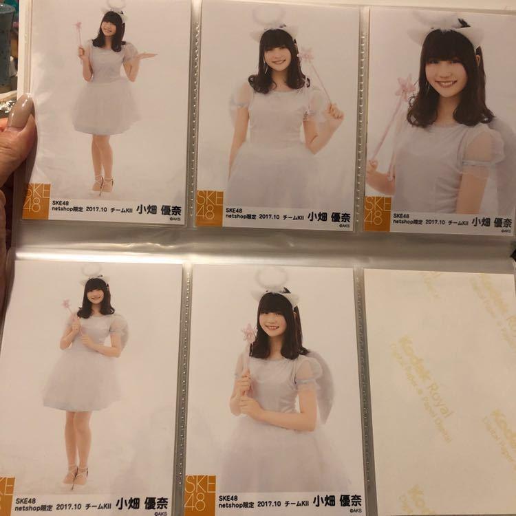 SKE48 小畑優奈 個別生写真5枚セット2017.10 天使 かわいい