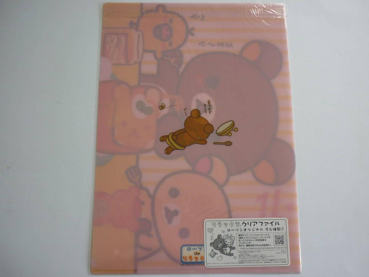 リラックマ ローソン オリジナル A4 クリアファイル コリラックマ キイロイトリ 2011年 meets Honey 非売品_画像2