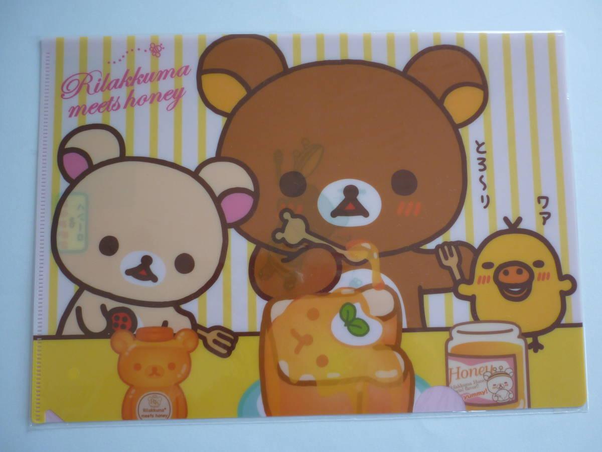 リラックマ ローソン オリジナル A4 クリアファイル コリラックマ キイロイトリ 2011年 meets Honey 非売品_画像1
