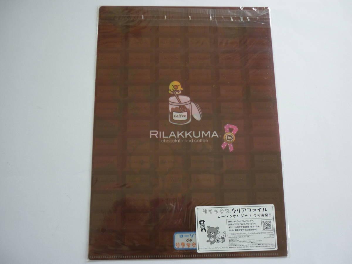 リラックマ ローソン オリジナル A4 クリアファイル コリラックマ キイロイトリ 2011年 chocolate and coffee 非売品_画像2