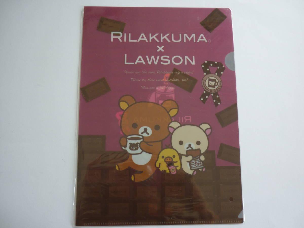 リラックマ ローソン オリジナル A4 クリアファイル コリラックマ キイロイトリ 2011年 chocolate and coffee 非売品_画像1