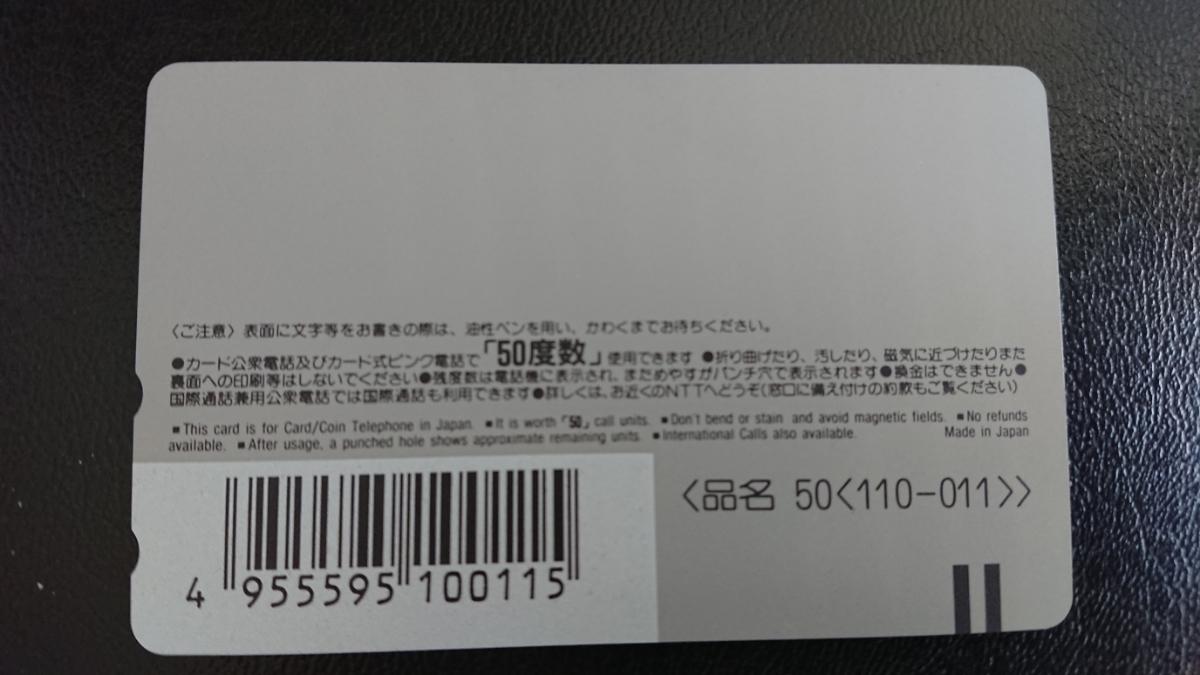 【ANA 全日空 テレフォンカード】_画像2