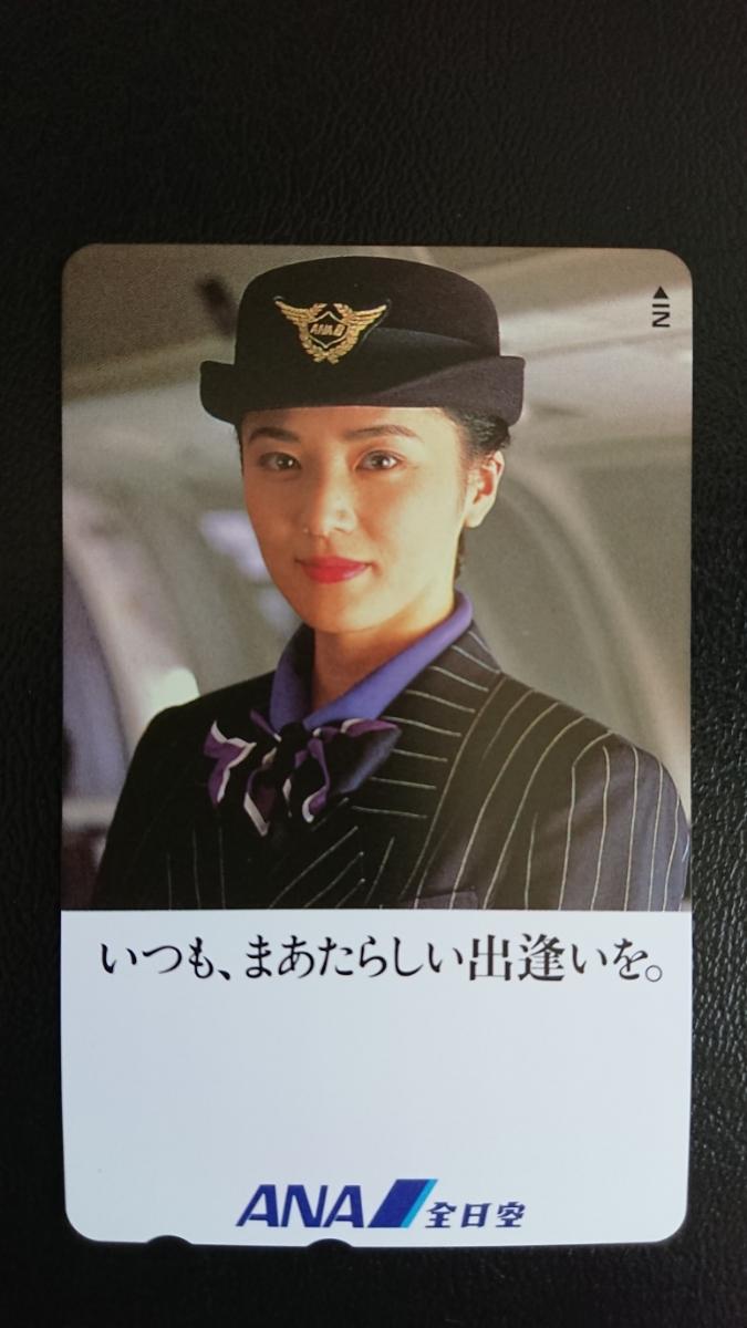 【ANA 全日空 テレフォンカード】
