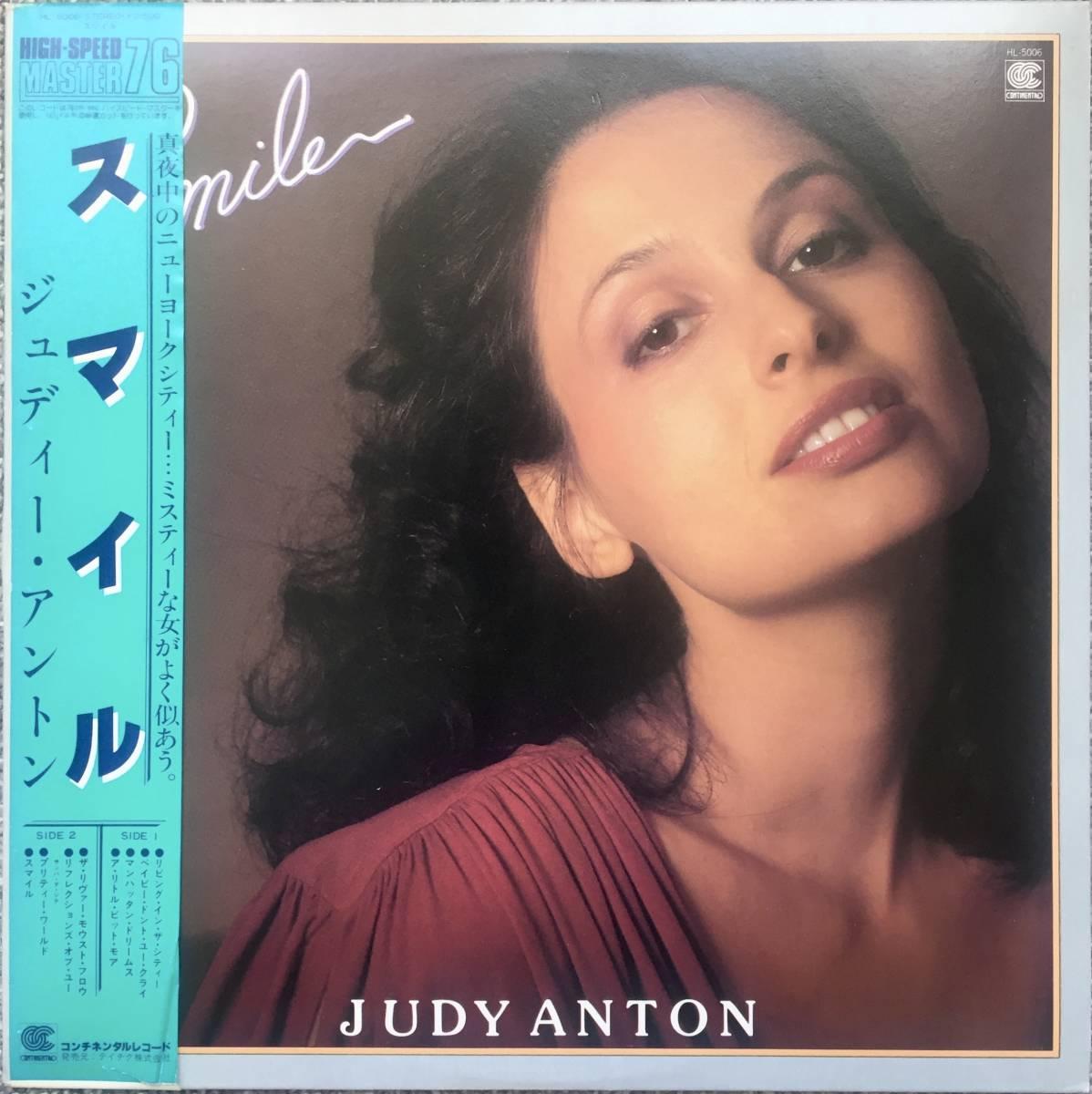 極美盤 帯付き JUDY ANTON - SMILE HL5006 国内限定盤 ジュディー・アントン - スマイル CITY POP AOR LIGHT MELLOW 和モノ シティーポップ