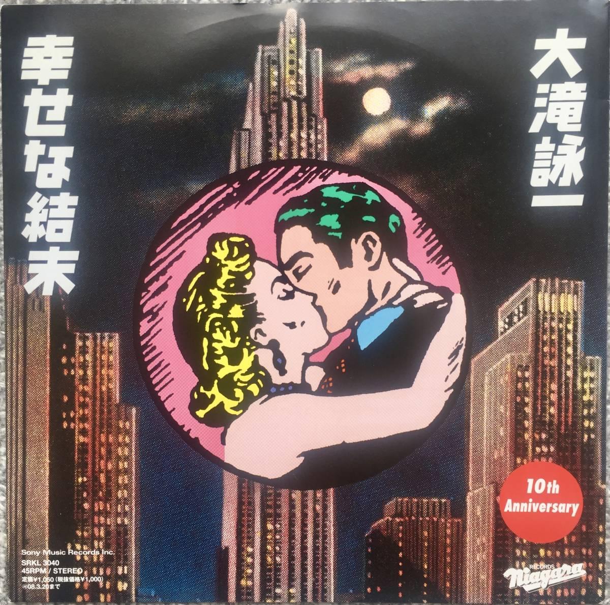 新品同様 大瀧詠一 幸せな結末 恋するふたり SRKL3040 歌詞カード完備 ナイアガラ NIAGARA 限定盤 和モノ CITY POP LIGHT MELLOW 7INCH EP