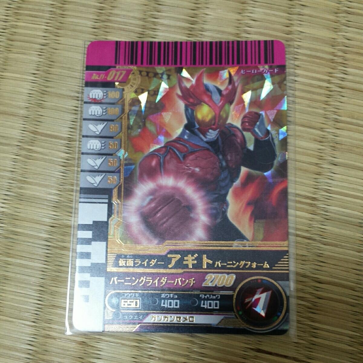 仮面ライダーバトル ガンバライド 11-017 仮面ライダーアギト バーニングフォーム レジェンドレア LR