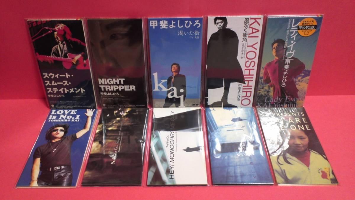 甲斐よしひろ・TK PRESENTS・KAI FIVE・甲斐バンド 8cm(8センチ)シングル16枚セット_画像1