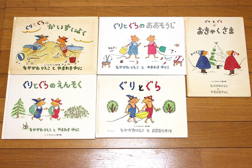 【送込】ぐりとぐらシリーズ5冊セット