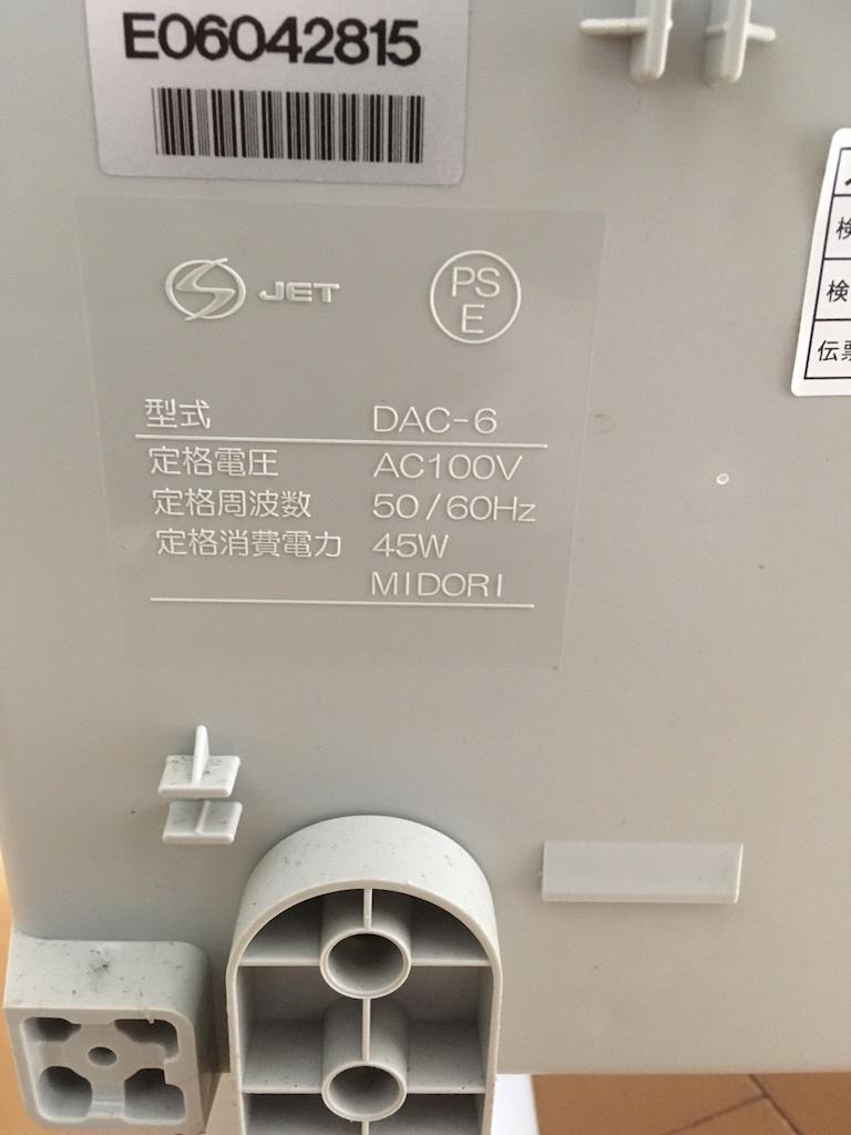 ダスキン DUSKIN 空気清浄機 クリーン空間 中型 室内 タバコ ホコリ 消臭 脱臭 対策 空調DAC-6 ホワイト 2_画像7