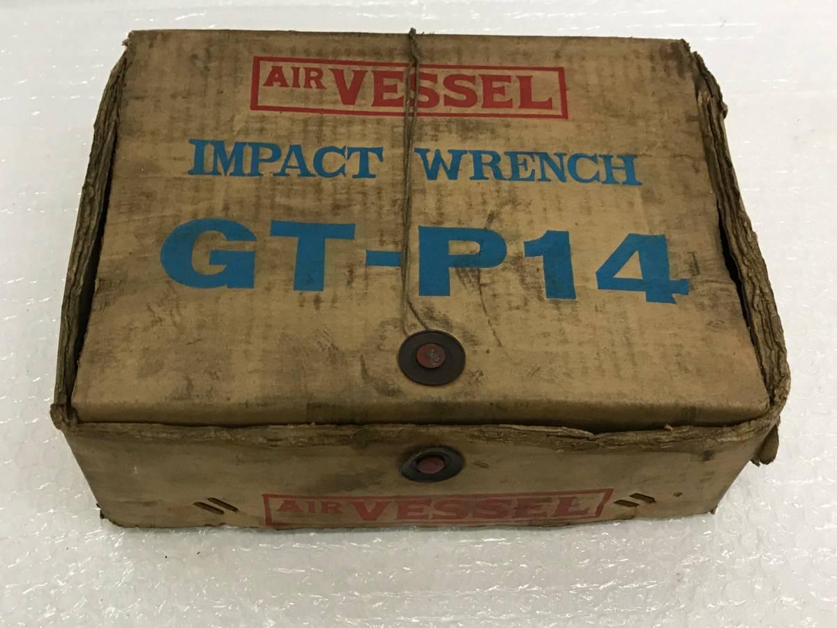 エアツール VESSEL ベッセル エア インパクトレンチ GT-P14 小型 ピストル型 ソケットいろいろ11点付き 可動品 /101_画像10