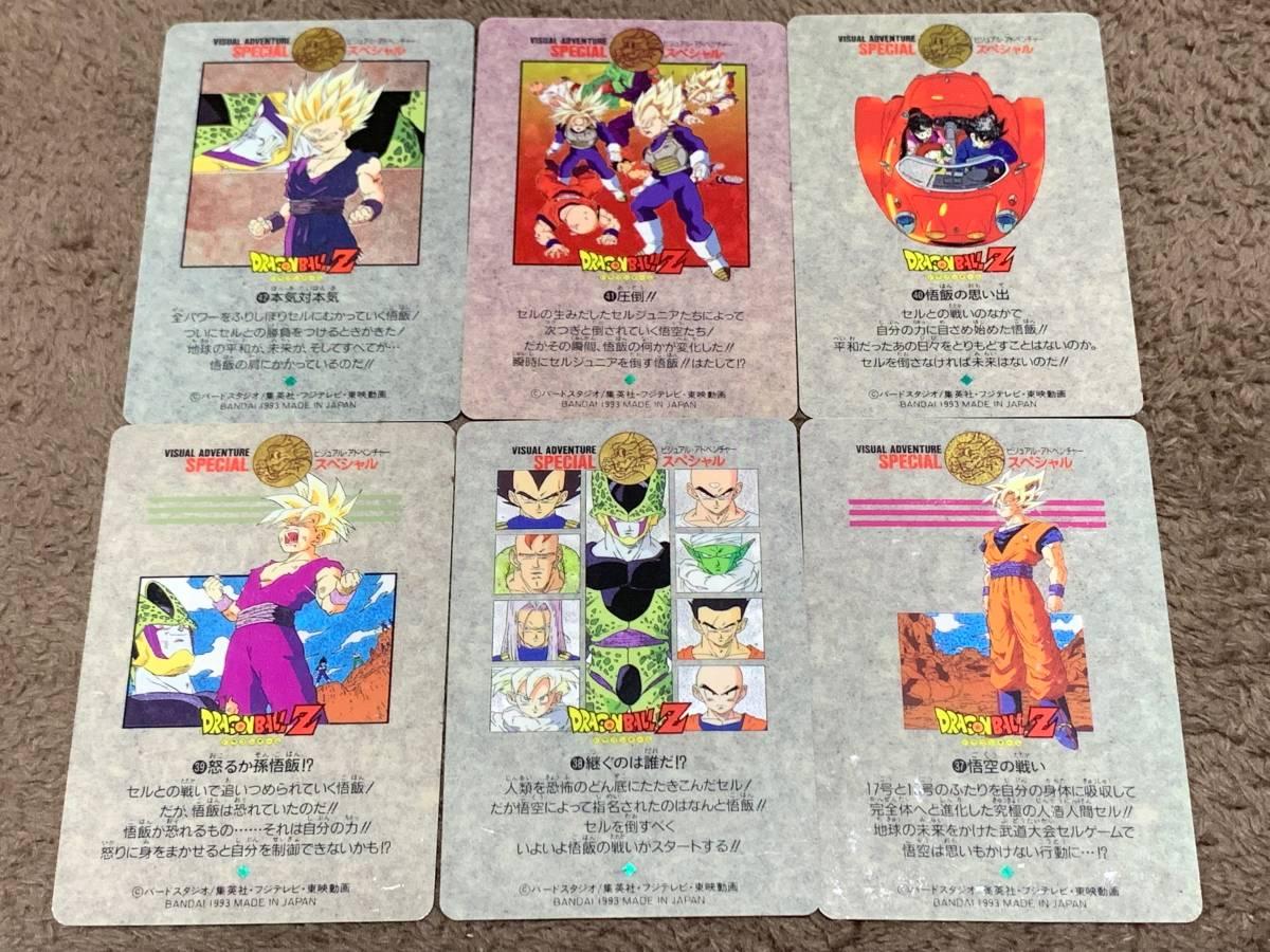 ドラゴンボールカードダス ビジュアルアドベンチャー スペシャル(42種類) フルコンプ_画像8