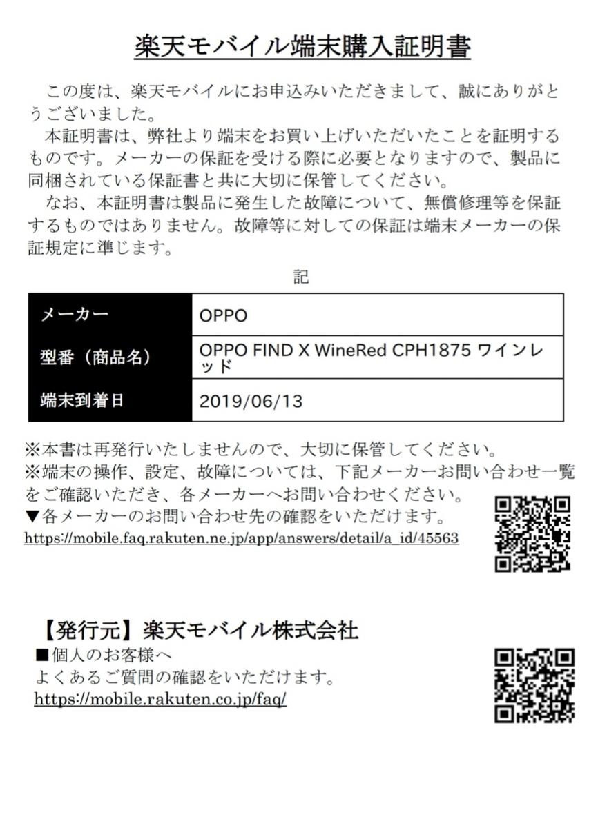 【新品未開封】Oppo Find X CPH1875 8GB 256GB ワインレッド 国内版(SIMフリー)_画像8