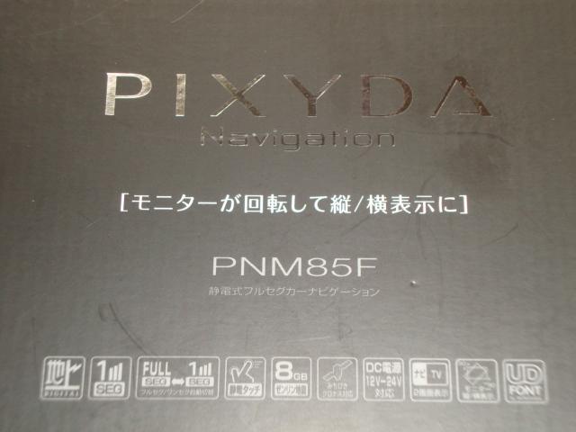 新品 未使用 正規品 セイワ製 PIXYDA PNM85F 8V型 フルセグ 地デジ ポータブル ナビ 地図更新 3年間無料_画像6