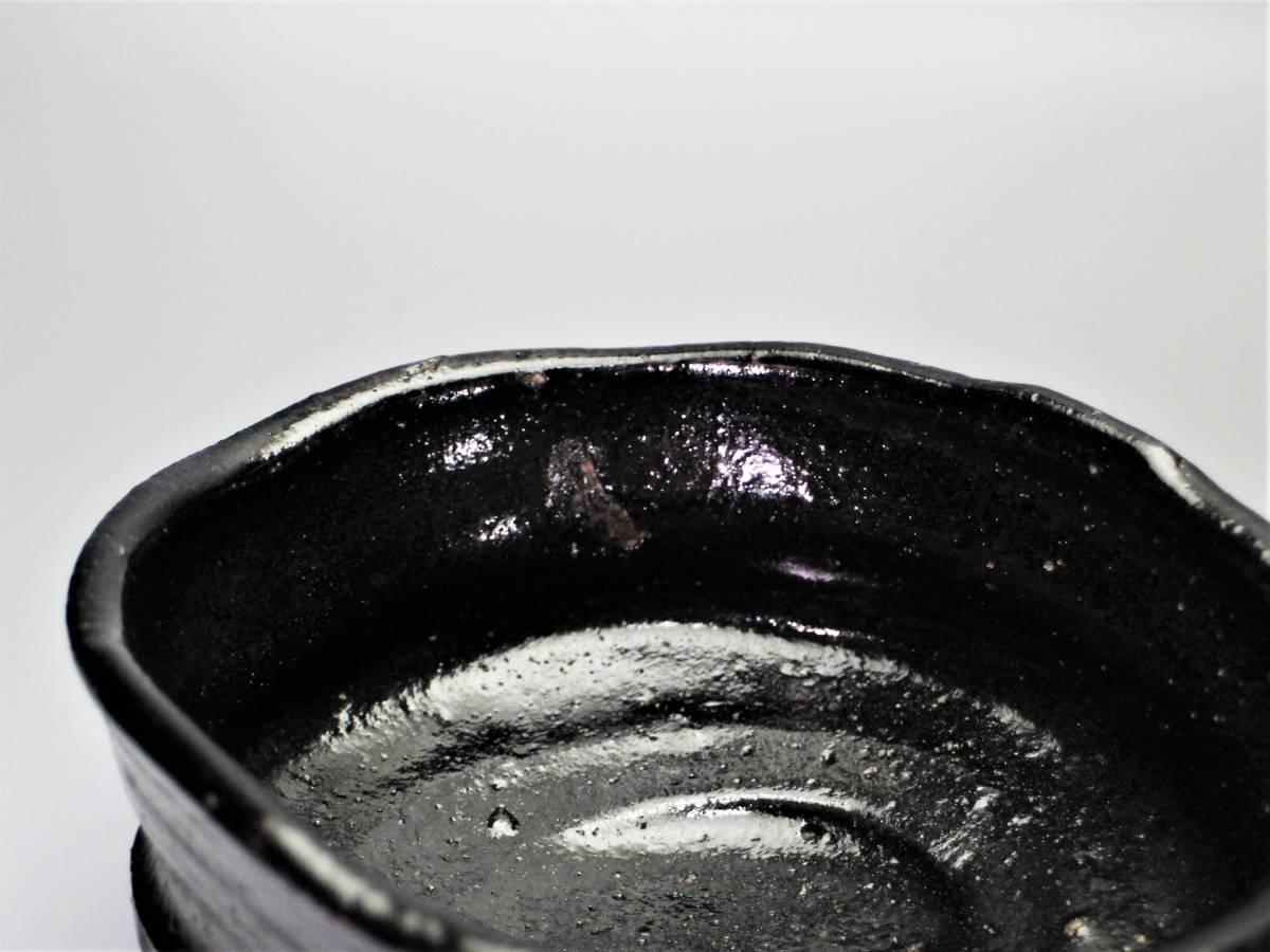 (好日)うぶだし 時代 沓形 瀬戸黒茶碗 茶道具 保証品_画像8