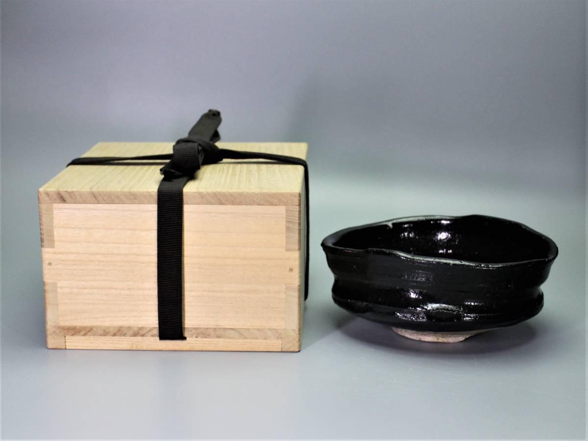 (好日)うぶだし 時代 沓形 瀬戸黒茶碗 茶道具 保証品_画像9