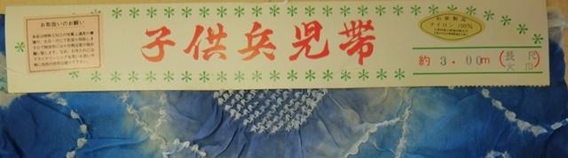 新品 男児 子供 兵児帯 へこ帯 3m 大巾 長尺 ナイロン100% 藍 21_画像3