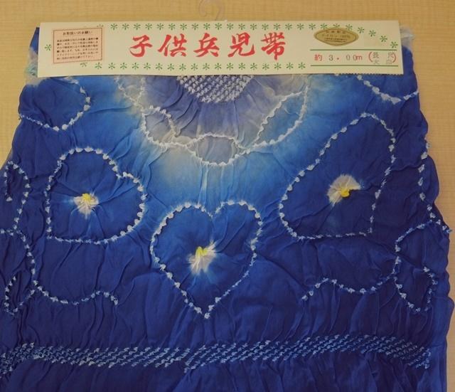 新品 男児 子供 兵児帯 へこ帯 3m 大巾 長尺 ナイロン100% 藍 21_画像2