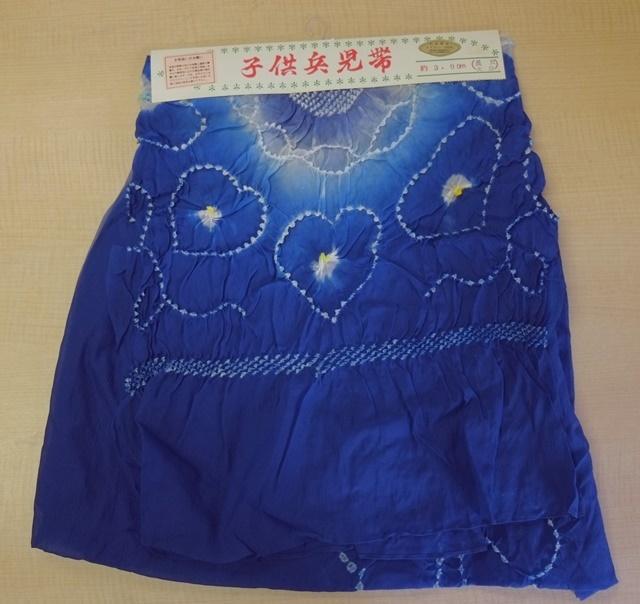 新品 男児 子供 兵児帯 へこ帯 3m 大巾 長尺 ナイロン100% 藍 21