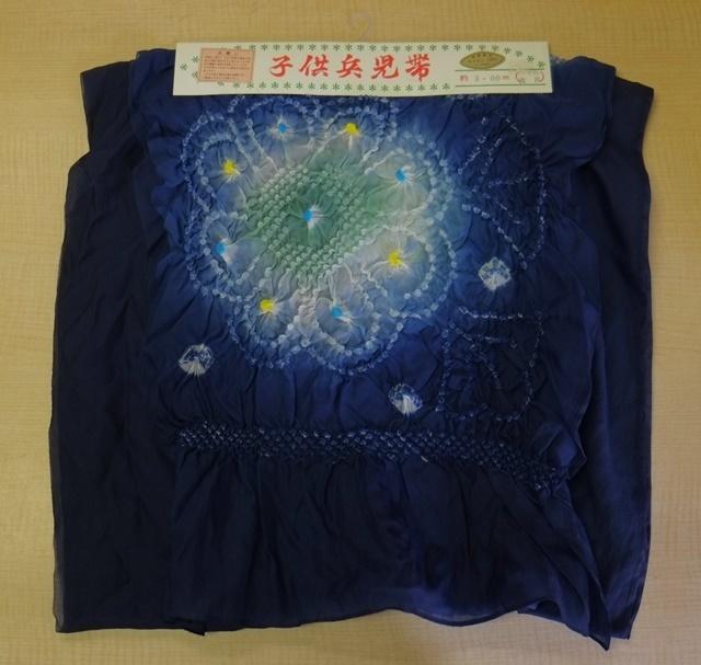 新品 男児 子供 兵児帯 へこ帯 3m 中大巾 長尺 ナイロン100% 紺 ⑫