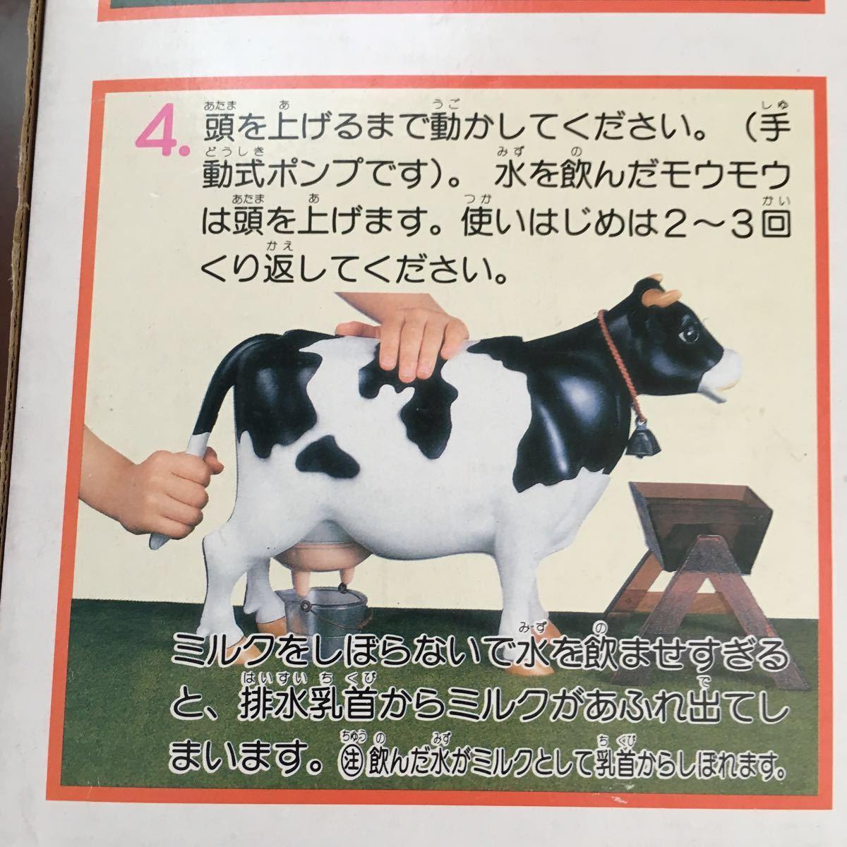 入手困難!ミルクモウモウ ツクダオリジナル 昭和レトロ ビンテージ玩具 MILK MOUMOU 知育玩具 牛 フィギュア ホルスタイン乳牛 搾乳_画像8