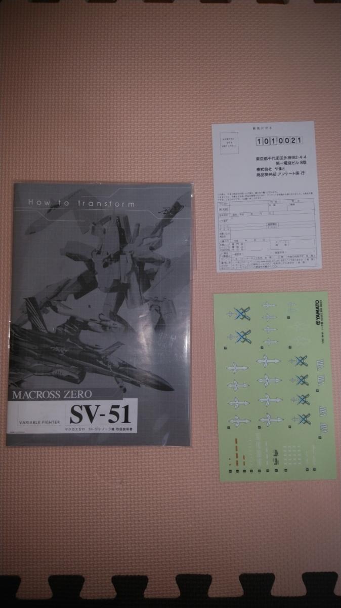 やまとマクロスゼロ60/1 SVー51r(ノーラ機)_画像10