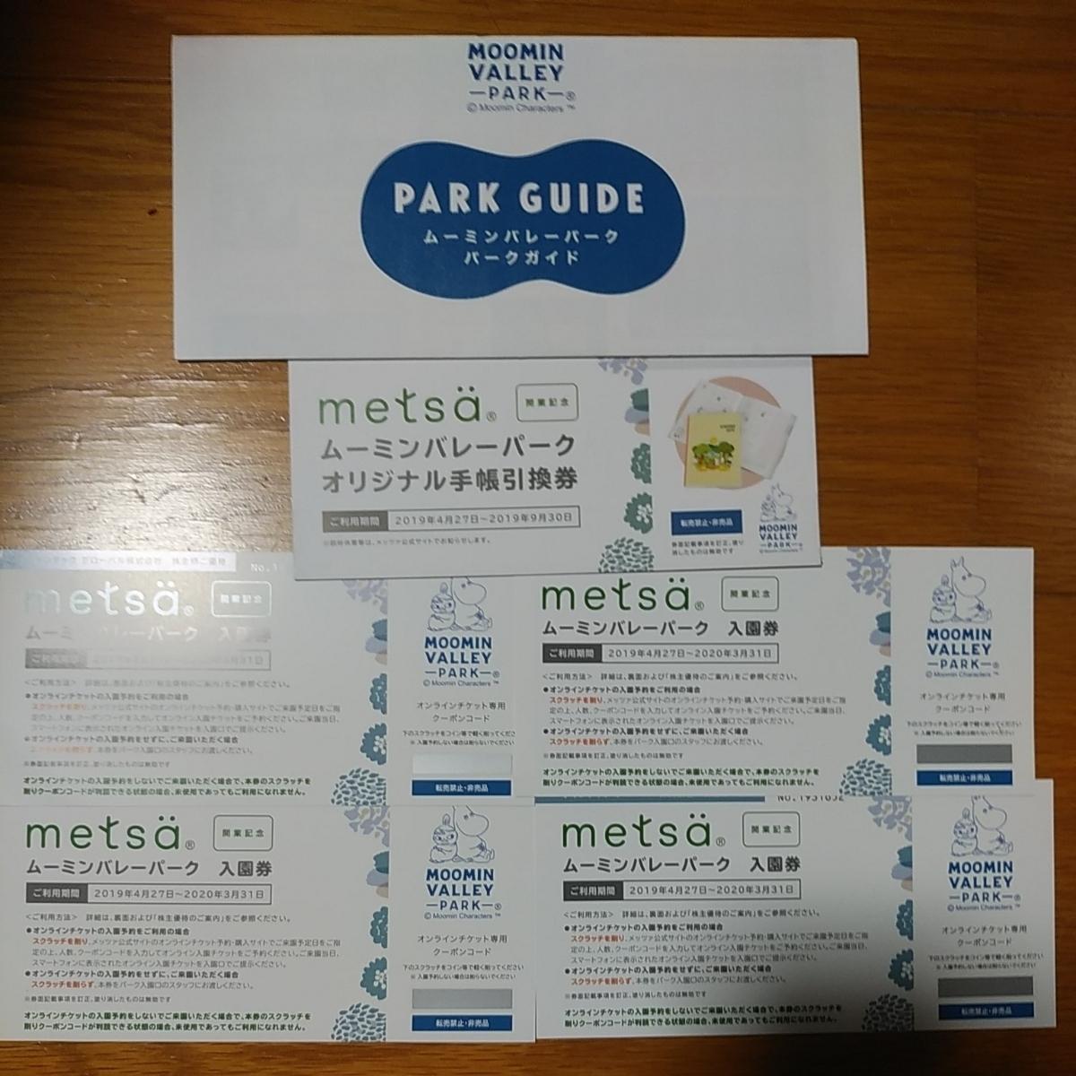 ■ ムーミンバレーパーク入園券 4枚 オリジナル手帳引き換え券 【送料無料】