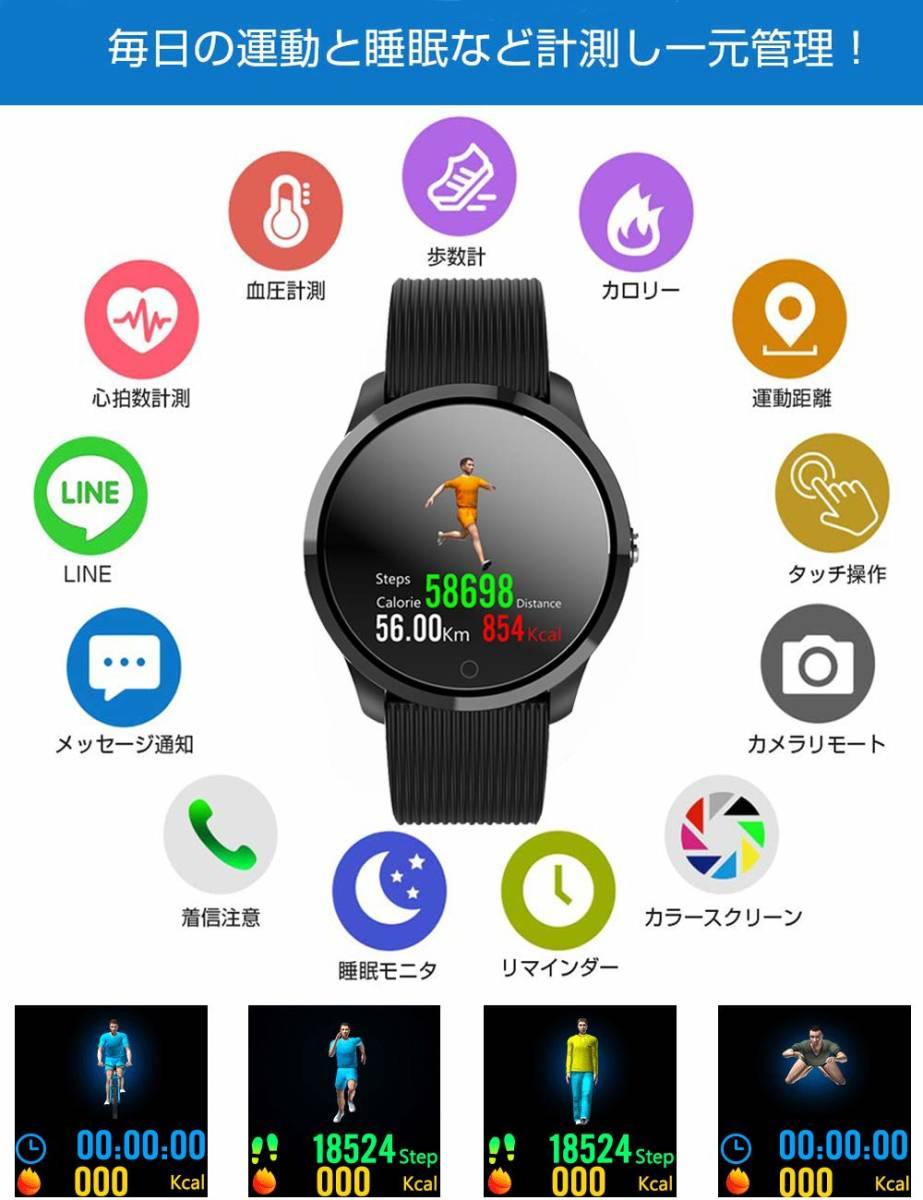 スマートウォッチ 血圧 心拍計 IP67防水 歩数計 活動量計 消費カロリー アラーム 睡眠検測 長座注意 iPhone/Android 日本語対応_画像2
