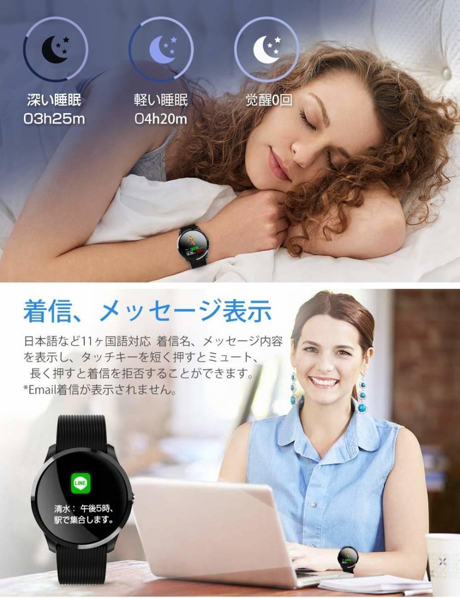 スマートウォッチ 血圧 心拍計 IP67防水 歩数計 活動量計 消費カロリー アラーム 睡眠検測 長座注意 iPhone/Android 日本語対応_画像4
