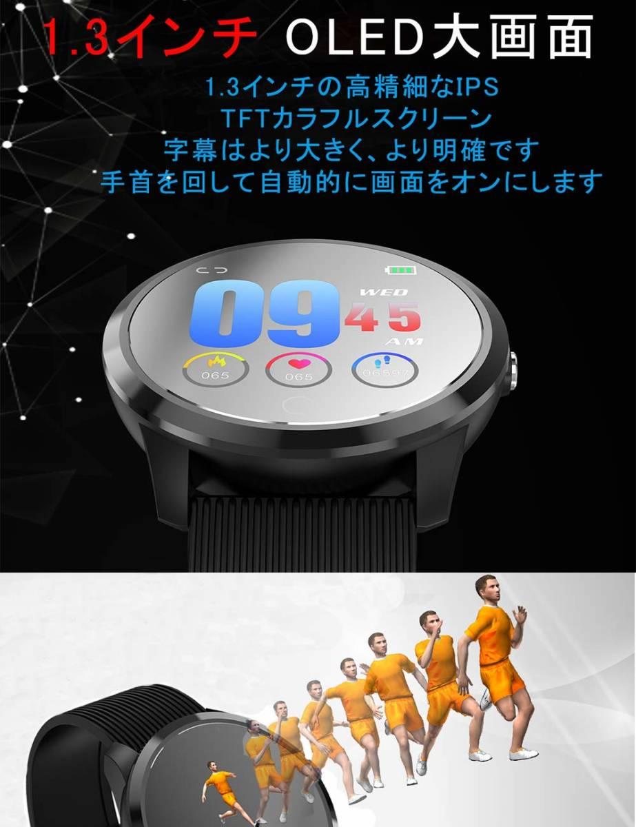スマートウォッチ 血圧 心拍計 IP67防水 歩数計 活動量計 消費カロリー アラーム 睡眠検測 長座注意 iPhone/Android 日本語対応_画像7