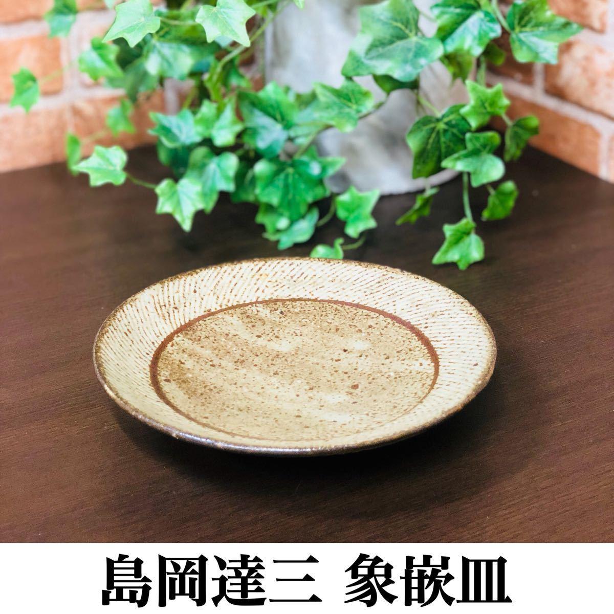 人間国宝 島岡達三 象嵌皿 初期に製作したもの_画像1
