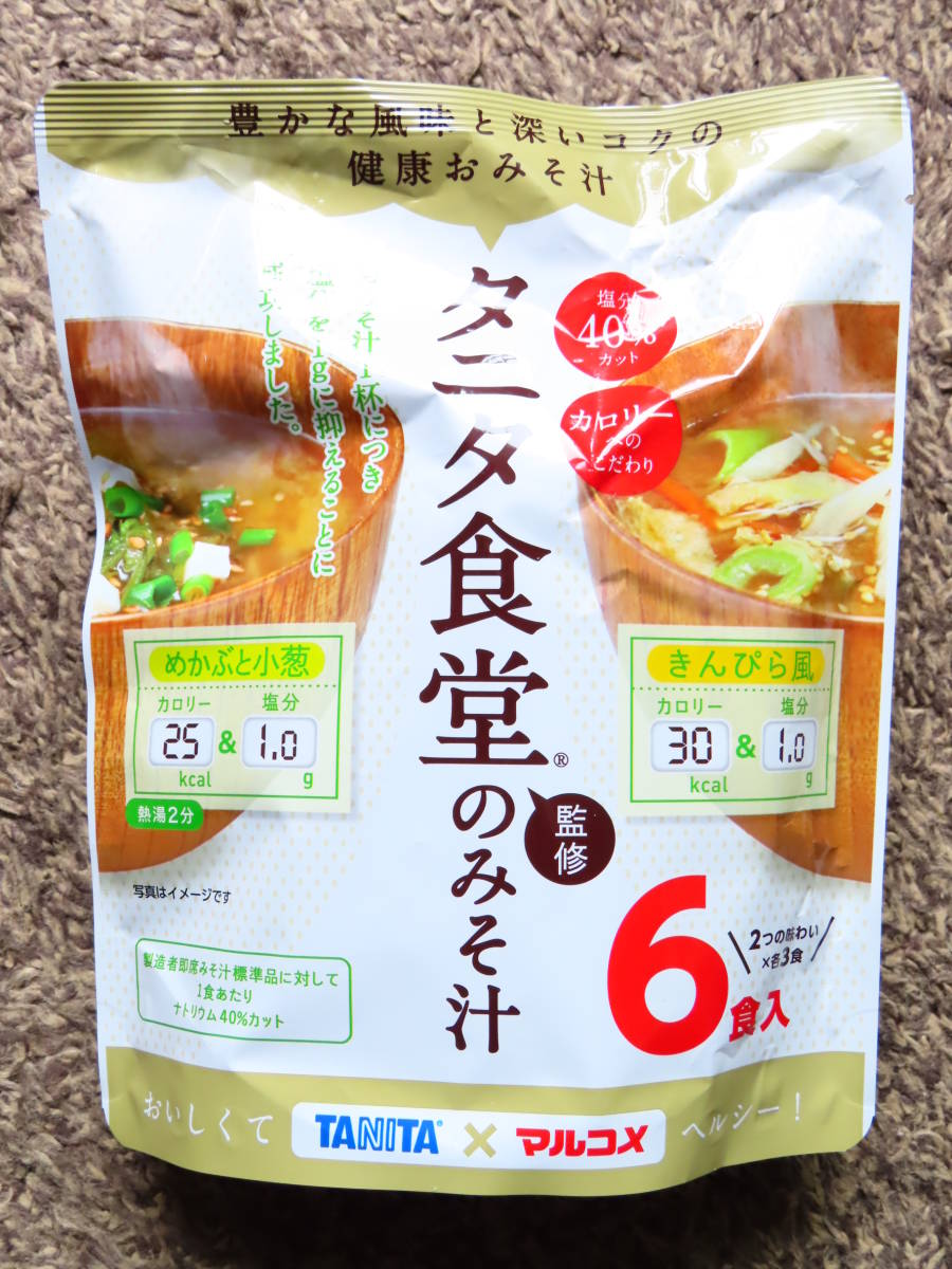 タニタ × マルコメ みそ汁 生みそタイプ 国内製造 タニタ食堂監修のみそ汁 塩分40%カット 6食入