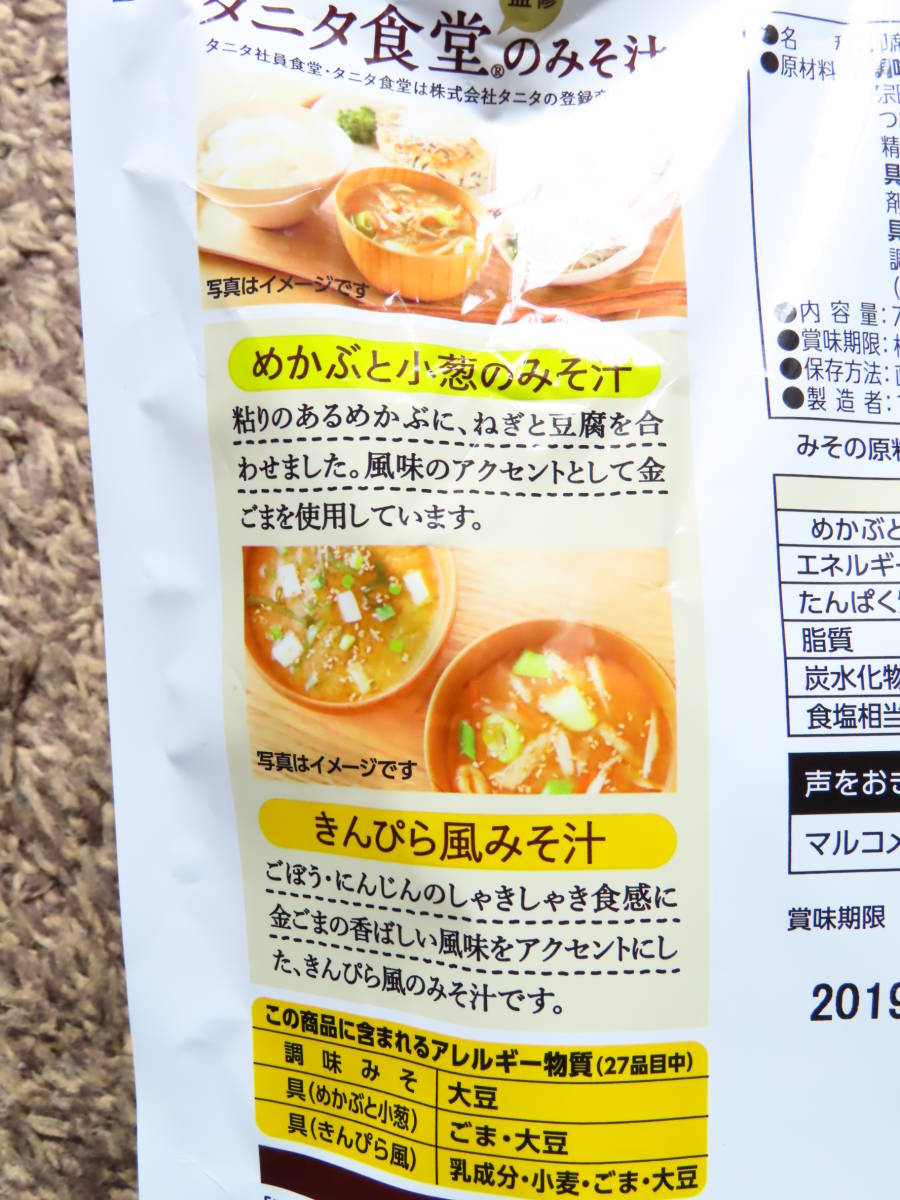 タニタ × マルコメ みそ汁 生みそタイプ 国内製造 タニタ食堂監修のみそ汁 塩分40%カット 6食入_画像4