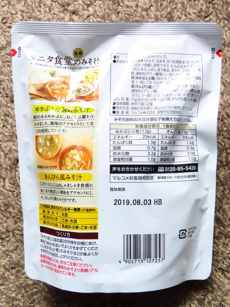 タニタ × マルコメ みそ汁 生みそタイプ 国内製造 タニタ食堂監修のみそ汁 塩分40%カット 6食入_画像2