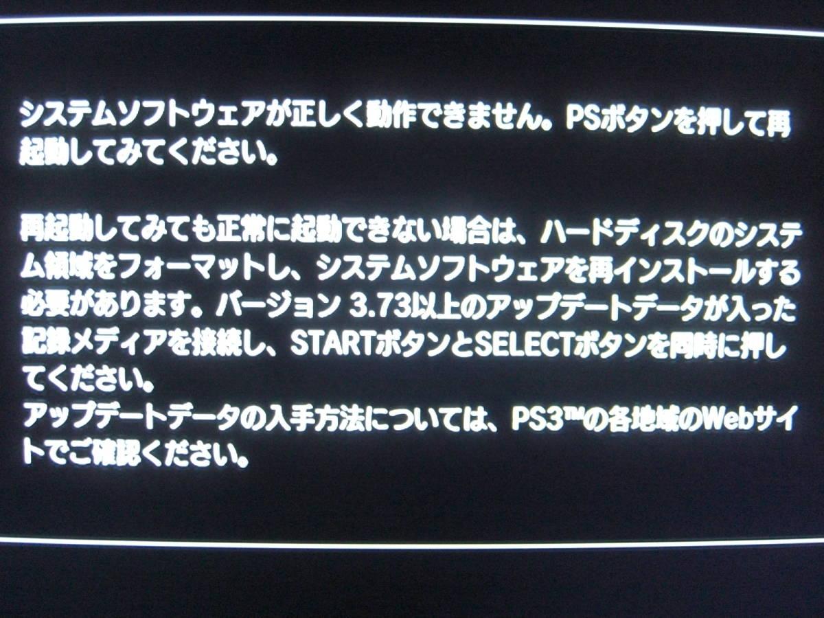 1 ジャンク まとめ PS3本体4台 コントローラー4個 2000A 2500B CECHL00 CECHA00_画像8