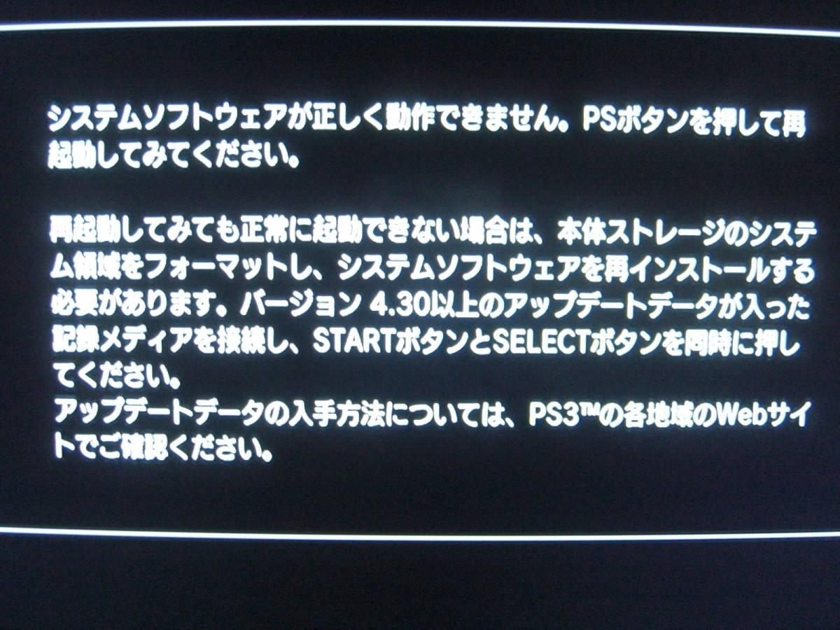 2 ジャンク まとめ PS3本体4台 コントローラー4個 2000A 2500B CECHL00黒 CECHL00白_画像7