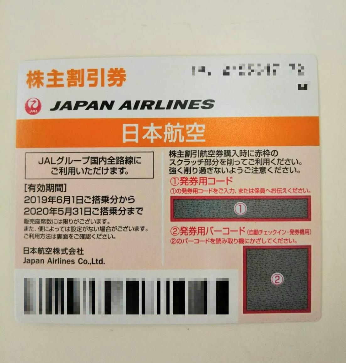 1円~スタート【送料無料】JAL 日本航空株主優待券1枚 最新分 有効期限:2020年5月31日迄【新品、未使用品A】