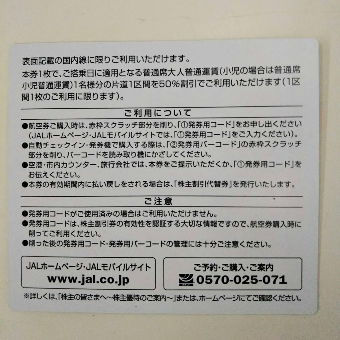 1円~スタート【送料無料】JAL 日本航空株主優待券1枚 最新分 有効期限:2020年5月31日迄【新品、未使用品A】_画像2
