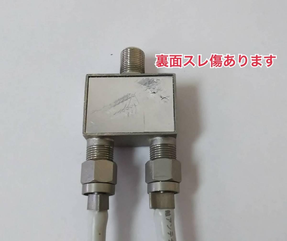 テレビアンテナ2分配器(分波器) 地上・BS・110度CSデジタル放送対応 #4202M-P 中古 7台有_画像4