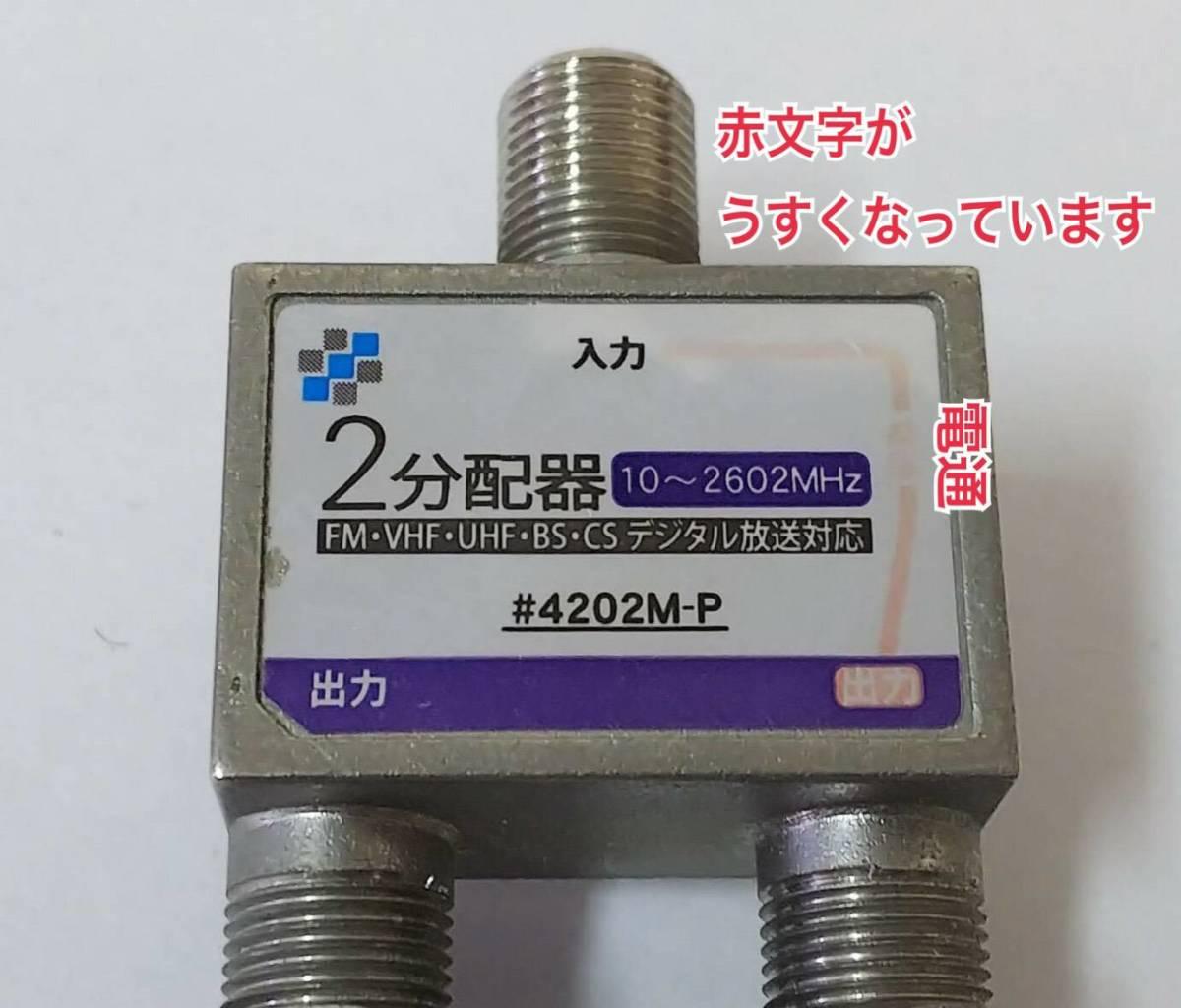 テレビアンテナ2分配器(分波器) 地上・BS・110度CSデジタル放送対応 #4202M-P 中古 7台有_画像2