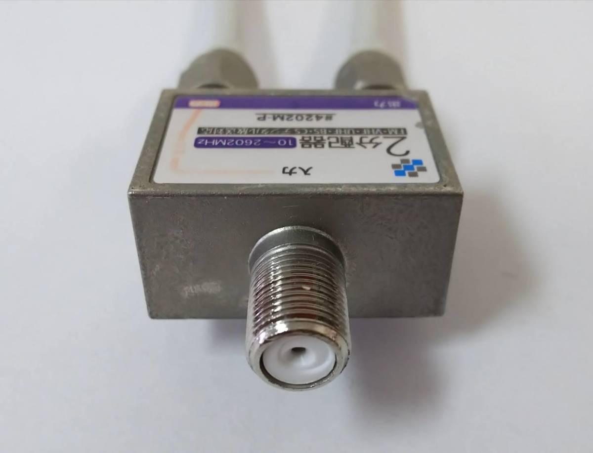 テレビアンテナ2分配器(分波器) 地上・BS・110度CSデジタル放送対応 #4202M-P 中古 7台有_画像5