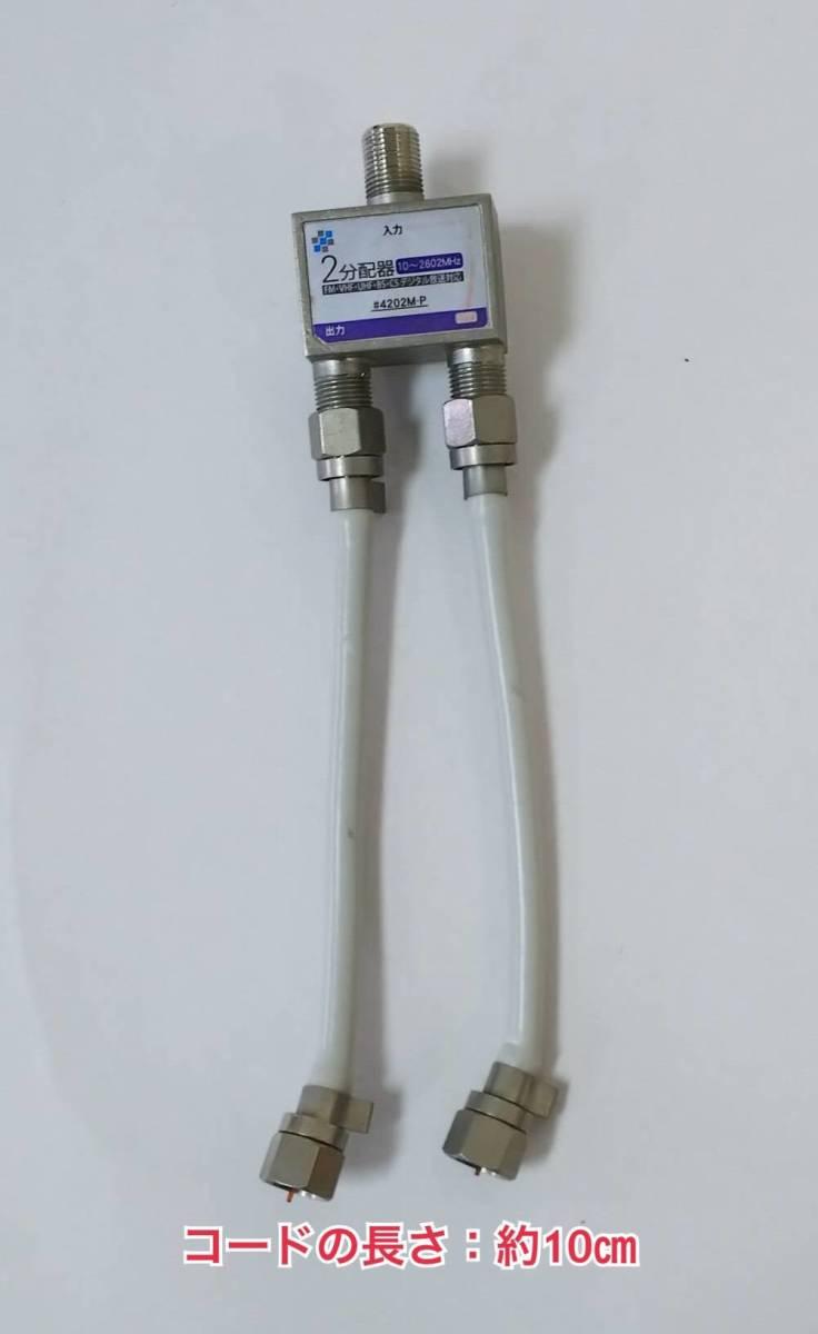 テレビアンテナ2分配器(分波器) 地上・BS・110度CSデジタル放送対応 #4202M-P 中古 7台有