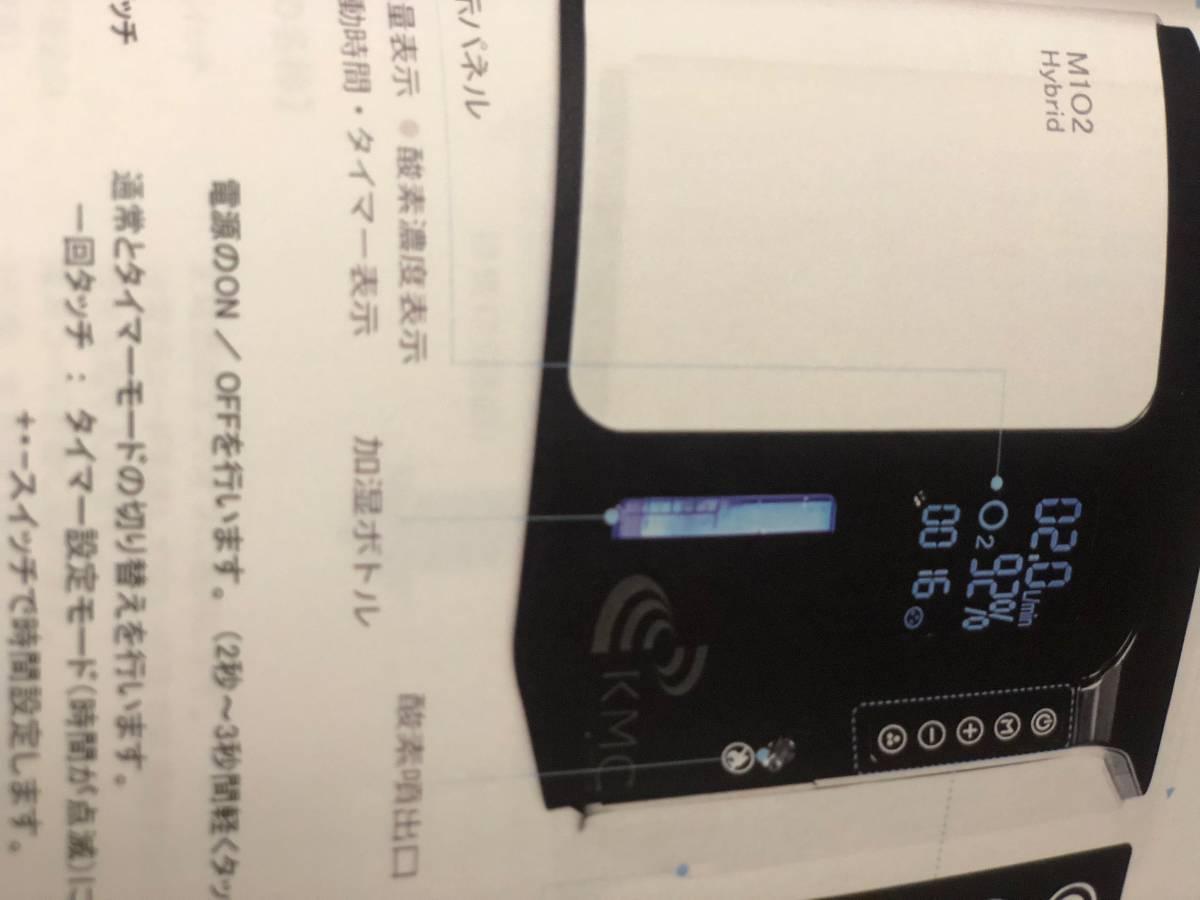高濃度酸素発生器 M1O2-Hybrid 美品 定価248000円 高評価の酸素発生器です。_画像9