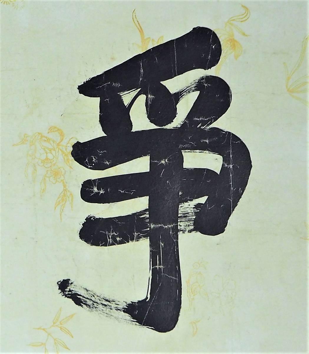 【名家蔵出】中国美術 郭沫若 横一行書『百家争鳴』まくり 書法 肉筆 中国書家 中国文学者 中国政治家_画像5