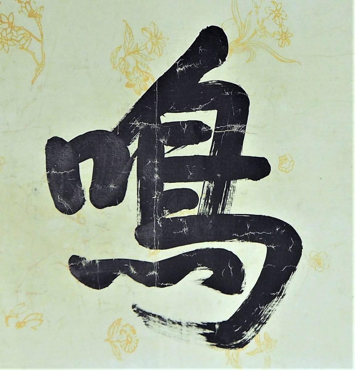 【名家蔵出】中国美術 郭沫若 横一行書『百家争鳴』まくり 書法 肉筆 中国書家 中国文学者 中国政治家_画像6