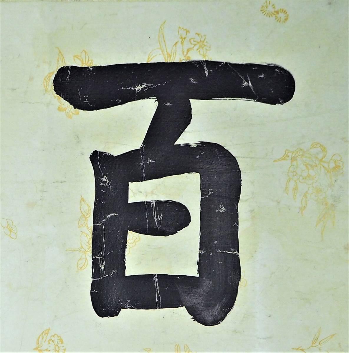 【名家蔵出】中国美術 郭沫若 横一行書『百家争鳴』まくり 書法 肉筆 中国書家 中国文学者 中国政治家_画像3